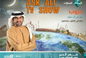 Ask Ali – Dubai's Premiere TV Show Visits Panama